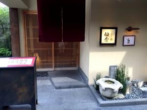 京都牛 稲吉の正面写真