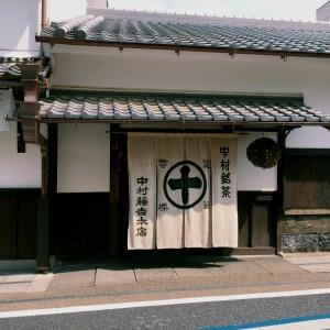 中村藤吉 本店 (なかむらとうきち)