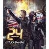 ノンストップアクションドラマ 「24 -TWENTY FOUR-」