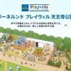 大阪市 天王寺公園ボーネルンド プレイヴィル 長時間楽しめる工夫のされた施設