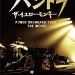 パンドラ ザ・イエロー・モンキー PUNCH DRUNKARD TOUR THE MOVIEを観て